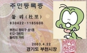 Korean Citizen ID