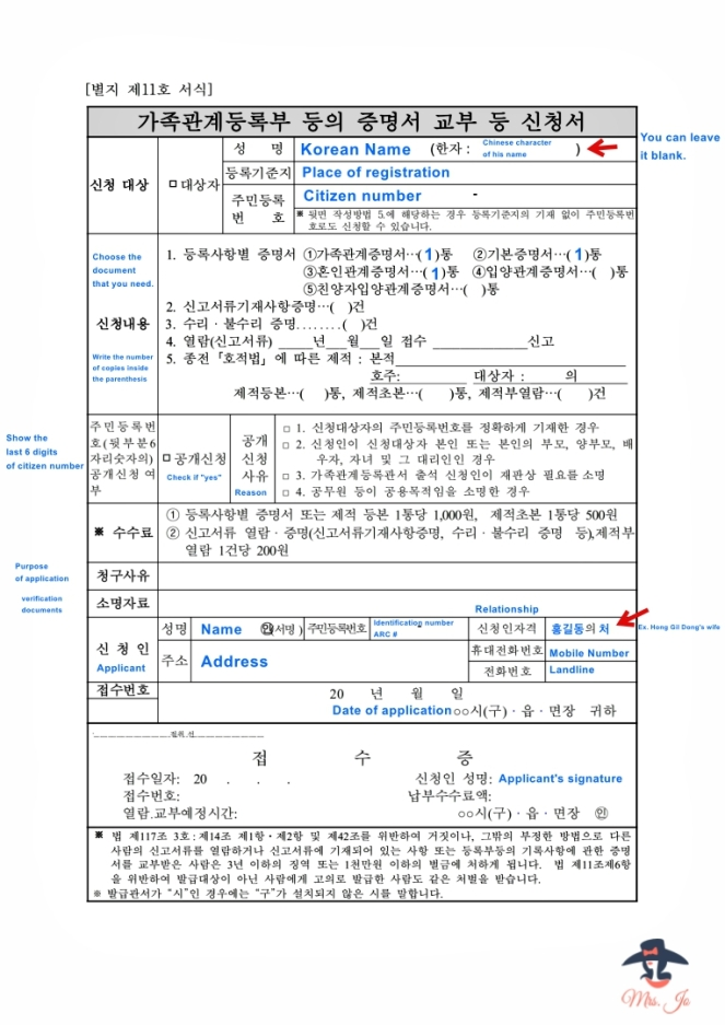 legal-doc-application-form-1