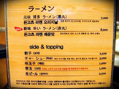 ramen menu