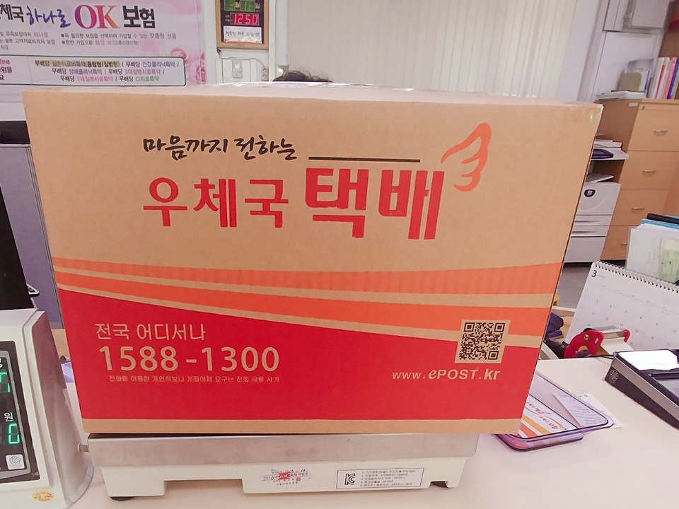 EMS: Sending A Parcel From Korea – PINAY SEOULMATE