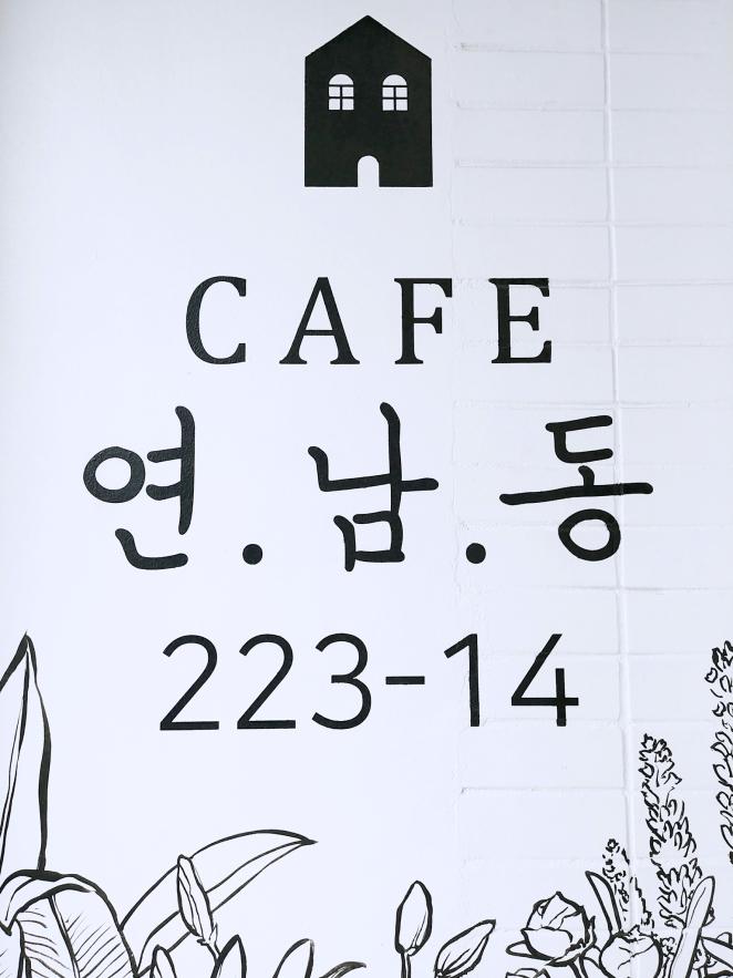 cafeyeonnam15